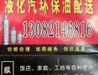 邯郸市液化气配送