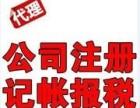 北京记账公司,延庆代理记账,工商注销,工商税务疑难全程代办