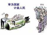 北京會計師事務所