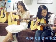 西安莲湖区农兴路附近哪里有吉他培训班