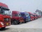 承接全国各地专线物流、仓储、配送物运输及市内短途
