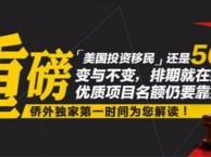杭州美国移民,选择侨外移民,专业团队为你服务