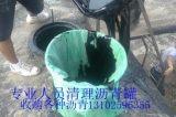 求购沥青 废沥青 清沥青罐 废油