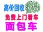 上海浦东回收二手面包车