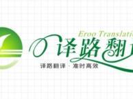 国外驾照驾驶证换河南省国内驾照驾驶证翻译公司