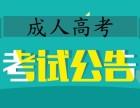 2019年云南成人高考报名理工大学财经大学医科大学报考简章