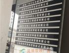 标识标牌 VI设计 企业标牌 LED发光字 科室牌