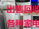 全鄭州免費送貨,長期低價批發出售各類二手家電 空調、冰箱、冰柜、洗衣機、熱水器