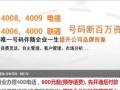镇江400电话申请办理,年套餐600元起开通后付款