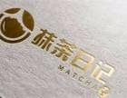 2018年开抹茶日记加盟店投资成本及利润分析