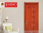 金马首木门致力于打造中国木门十大品牌。