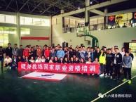 郑州健身教练 舞蹈教练 团课教练培训