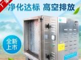 深圳环保餐饮油烟净化设备静电油烟净化器4000风量