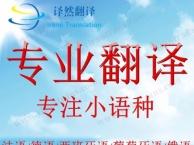 日语韩语俄语等 证书专利证书翻译