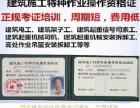 上海建筑起重信号司索工操作证报名要多少钱