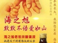 【海之旭老祖宗醋蛋液】加盟官网/加盟费用/项目详情