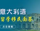 上海意大利语考试培训班 听音能写见字能读