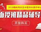2019年莱芜中医专长考试政策出台,仅有三类人可以报名