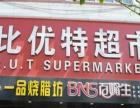 比优特超市 比优特超市加盟招商
