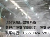 河北印刷厂加湿喷雾系统 印刷厂专用加湿设备 徳合信喷雾设备