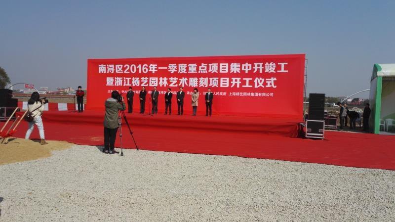 湖州活动策划公司 空飘气球租赁 舞台桁架搭建 灯光音响租赁