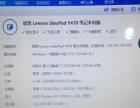 低价出售i7 四核八线程高配游戏笔记本电脑一台