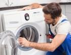 宜兴格兰仕洗衣机维修客服-~各中心)售后服务多少电话?