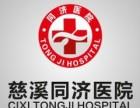 慈溪肛肠医院