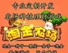 众牧宝游戏系统源码开发