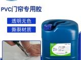 北京PVC门帘胶水 PVC门帘胶粘剂 聚厉软PVC门帘胶水