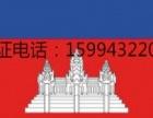 广东茂名代办柬埔寨签证-申请柬埔寨商务旅游签证费用材料