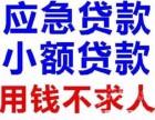 南京鼓楼无抵押贷款,无担保,来就借,当场下款,利息低