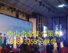 中山开业、晚会、发布会、灯光音响、LED大屏设备租