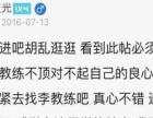徐州铁骑驾校李亮教练优惠招生