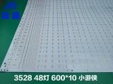 厂家直供2835软灯线路板,摩配灯板 细灯条