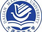2018大连海事大学MBA MPA在职研究生 报名点