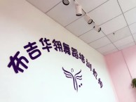 深圳培训爵士舞 布吉舞蹈健身 大芬钢管舞学习