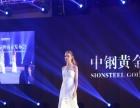 中外籍模特礼仪乐队魔术高端演艺