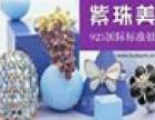 紫珠美银饰加盟