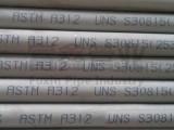 253MA-S31805耐熱不銹鋼管