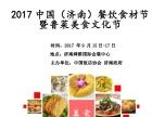 2017年第十八届济南火锅展九月欢迎您的加入