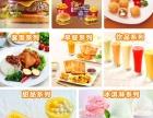 美式炸鸡汉堡加盟,增设甜品站,多一份收入!