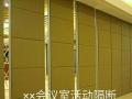 专业生产厂家酒店会议室 宴会厅活动隔断 活动屏风