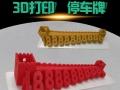 3D打印定制化礼品 辽宁锦州3D打印 辽宁快速成型