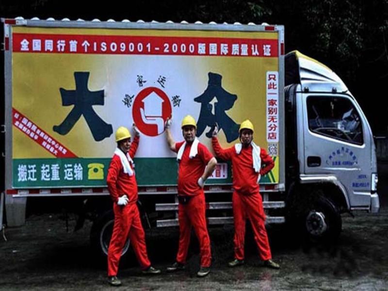 广州大众搬家公司总部,服务诚信,价格实惠!