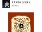 北京专业游泳培训班、价格便宜、包学会