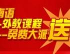 南宁万语教育 专业培训越南语