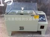 90L可程式盐雾试验箱上海厂家强力推荐 质保一年 免费安装调试