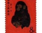 第一轮生肖猴年邮票