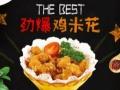 麻辣烫全套技术加盟/小锅米线店面食加盟【免费培训